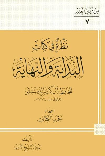 نظرة في کتاب البدایة و النهایة للحافظ ابن کثیر الدمشقي - الشيخ عبد الحسين الأميني