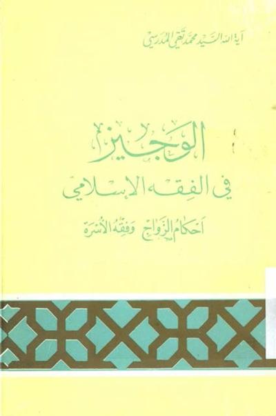 أحکام الزواج و فقه الأسرة (الوجيز في الفقه الإسلامي) - السيد محمد تقي المدرّسي - نسختين