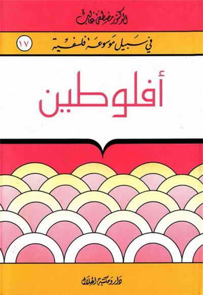 أفلوطين - الدكتور مصطفى غالب