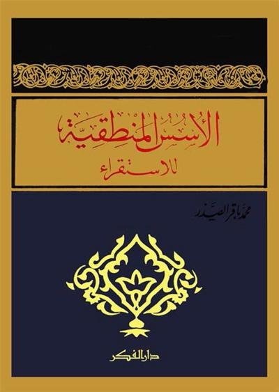 الأسس المنطقیة للإستقراء (دار الفكر) - السيد محمد باقر الصدر