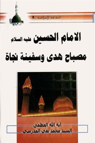 الإمام الحسين (ع) مصباح هدى و سفينة نجاة - السيد محمد تقي المدرّسي