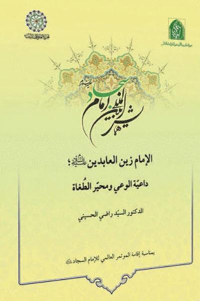 الإمام زين العابدين (ع) داعية الوعي و محيّر الطغاة - الدكتور السيد راضي الحسيني