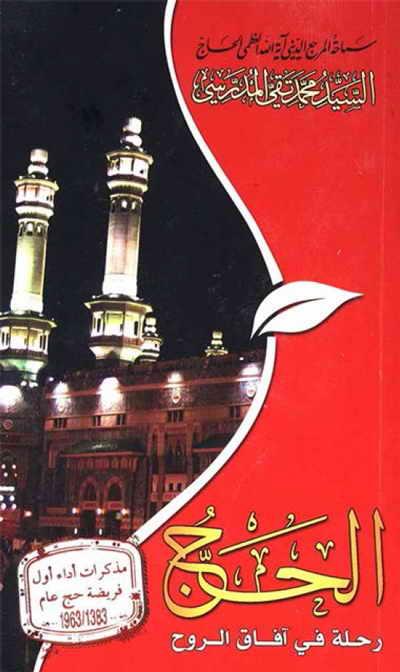 الحجّ، رحلة في آفاق الروح - السيد محمد تقي المدرّسي
