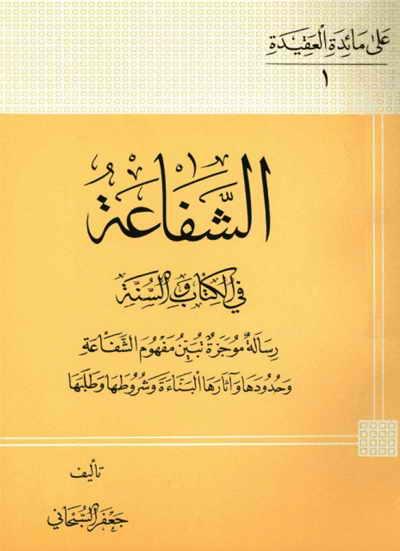 الشفاعة في الکتاب و السنّة - الشيخ جعفر السبحاني