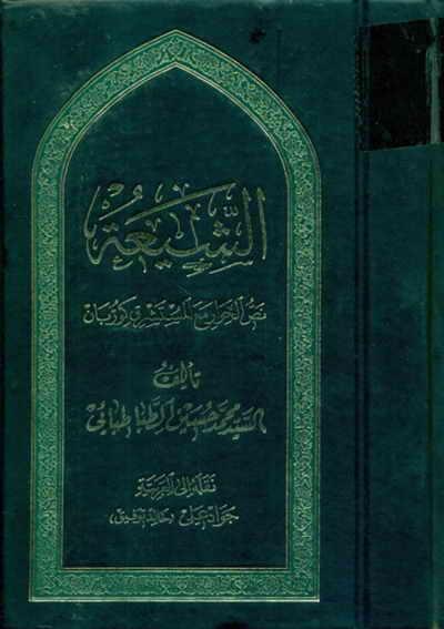 الشيعة (نصّ الحوار مع المستشرق كوربان) - السيد محمد حسين الطباطبائي