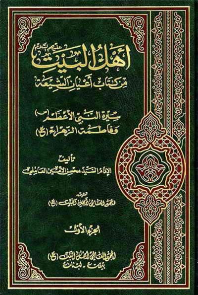 أهل البیت (ع) من کتاب أعیان الشیعة (السيد محسن الأمين) - المجمع العالمي لأهل البيت (ع) - 5 مجلدات