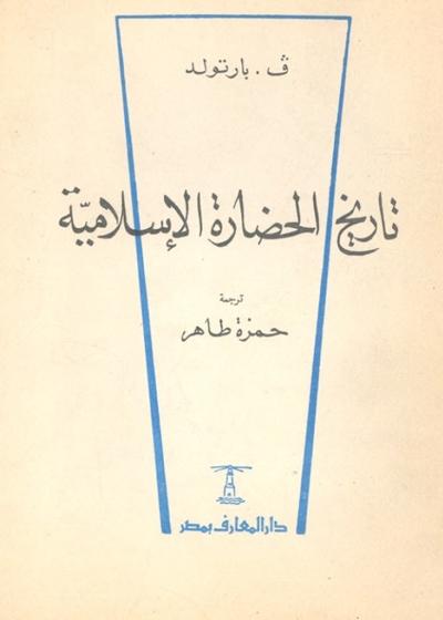 تاريخ الحضارة الإسلامية - فاسيلي بارتولد