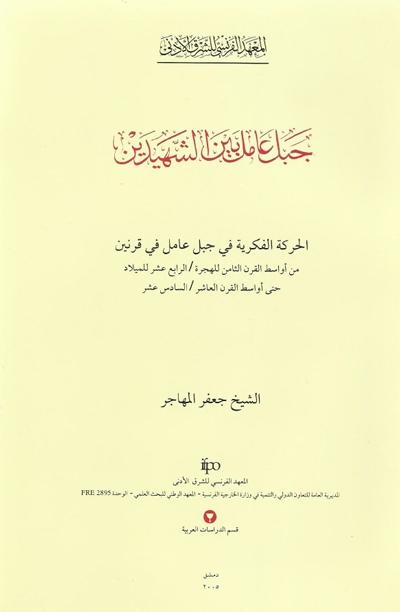 جبل عامل بين الشهيدين - الشيخ جعفر المهاجر