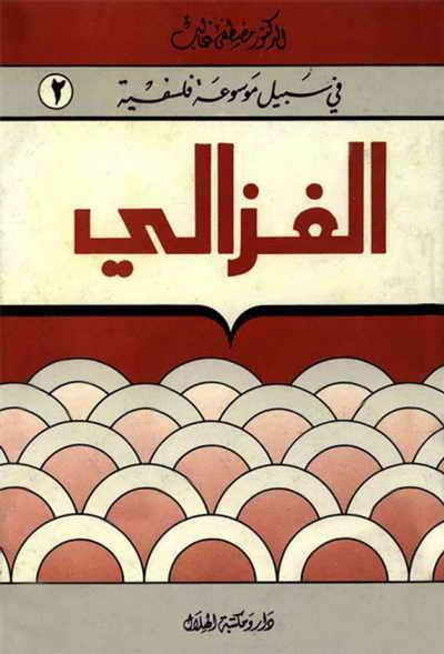الغزالي - الدكتور مصطفى غالب
