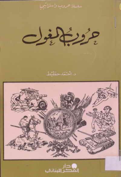 حروب المغول - الدكتور أحمد حطيط