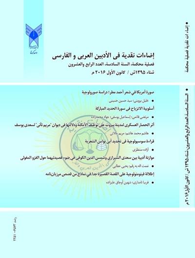 مجلة إضاءات نقدية (تُعنى بالأدبين العربي و الفارسي) - العدد (24) السنة السادسة 2016 م