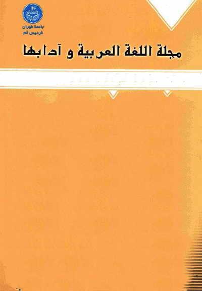 مجلة الّلغة العربیة و آدابها - العدد (1) - السنة الثالثة عشر 1438