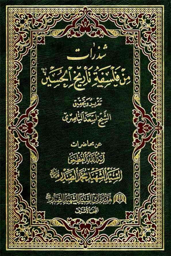 شذرات من فلسفة تاريخ الحسين (ع) (تقريرات السيد محمد الصدر) - الشيخ أسعد الناصري