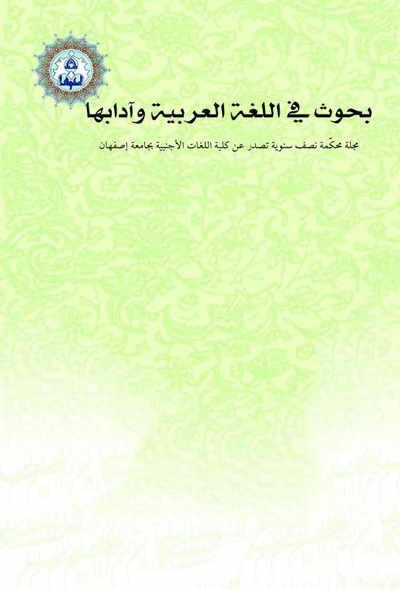 مجلة بحوث في الّلغة العربية و آدابها - العدد 3