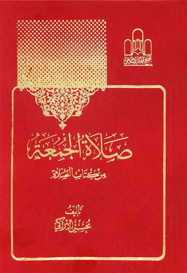 صلاة الجمعة من کتاب الصلاة - الشيخ محسن الأراكي