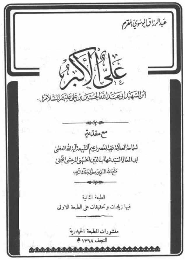 علي الأکبر - السيد عبد الرزاق الموسوي المقرّم