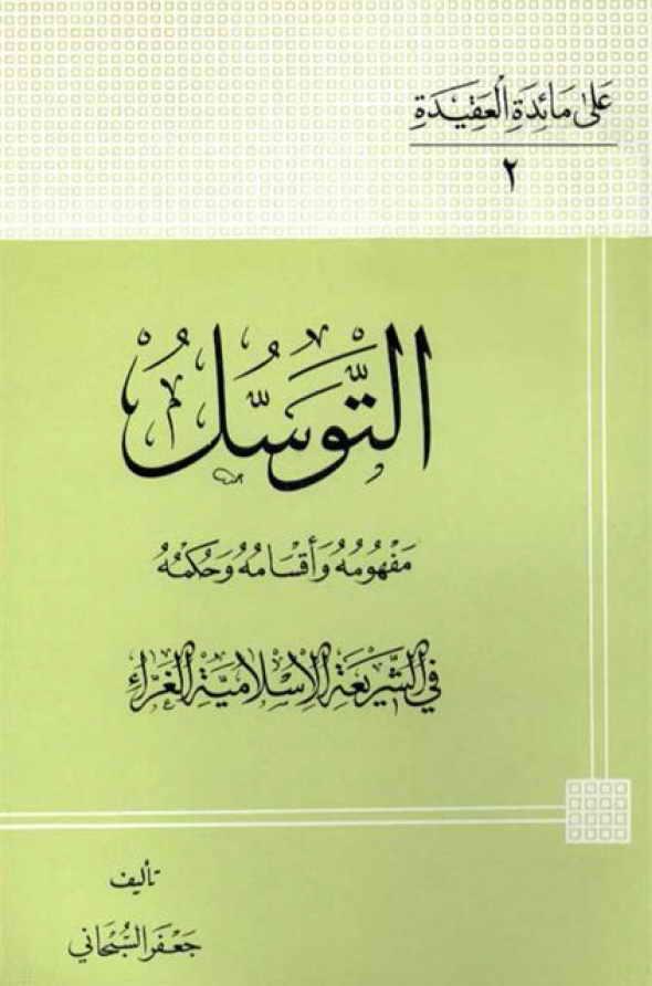 التوسل - الشيخ جعفر السبحاني