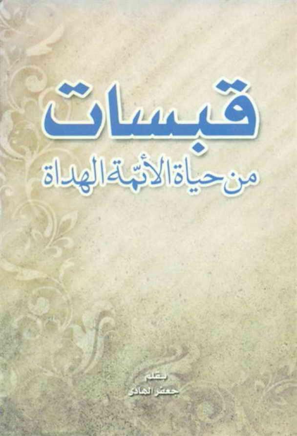 قبسات من حیاة الائمة الهداة (ع) - جعفر الهادي