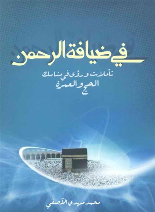 في ضیافة الرحمن (تأملات و رؤی فیي مناسک الحج و العمرة) - الشيخ محمد مهدي الآصفي
