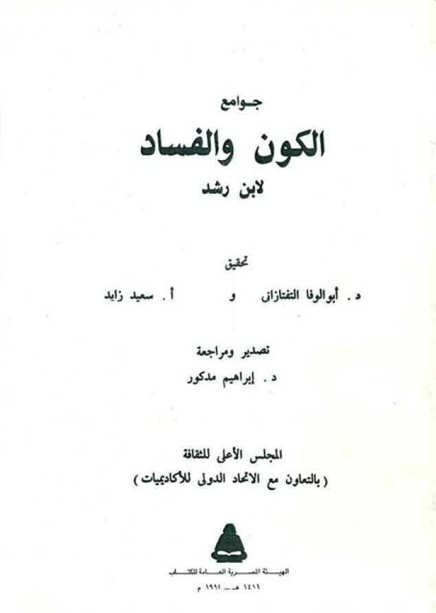 جوامع الکون و الفساد - ابن رشد