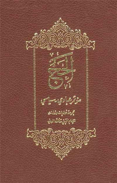 الحجّ مؤتمر عبادي سیاسي (مجموعة خطابات و نداءات الإمام الخميني) - مركز الحجّ للدراسات و النشر - مجلدين