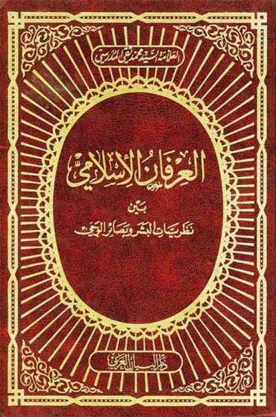 الـعرفان الإسلامي بين نظريات البشر و بصائر الوحي (دار البيان العربي) - السيد محمد تقي المدرّسي