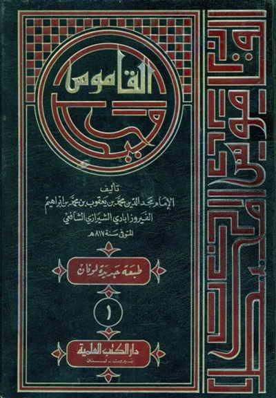 القاموس المحیط (دار الكتب العلمية) - مجد الدين محمد بن يعقوب الفيروزآبادي - 4 مجلدات