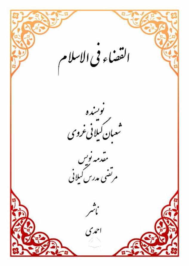 القضاء في الإسلام - الشيخ شعبان الكيلاني الغروي
