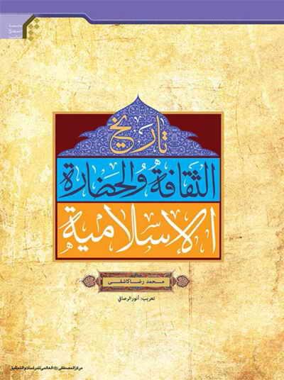 تاريخ الثقافة والحضارة الإسلامية - محمد رضا كاشفي