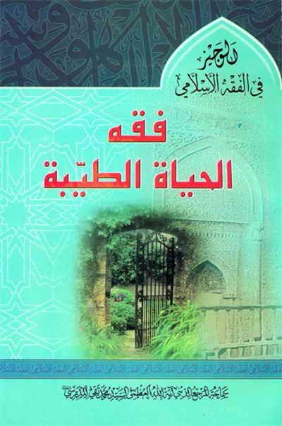 فقه الحياة الطيبة (الوجيز في الفقه الإسلامي) - السيد محمد تقي المدرّسي