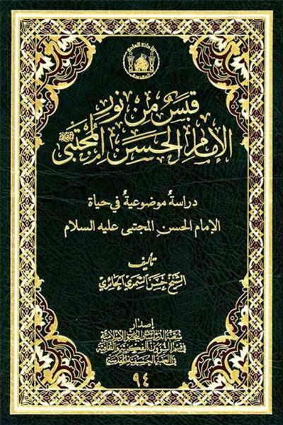 قبس من نور الإمام الحسن المجتبی (ع) - الشيخ حسن الشمّري الحائري