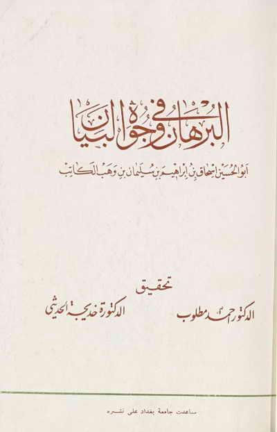 البرهان في وجوه البيان - اسحاق بن إبراهيم بن سليمان بن وهب الكاتب