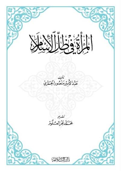 المرأة في ظلّ الإسلام - الشيخ عبد الأمير منصور الجمري