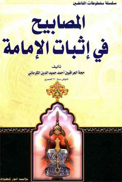 المصابيح في إثبات الإمامة - أحمد حميد الدين الكرماني