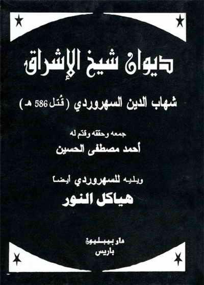 ديوان شيخ الإشراق (شهاب الدين السهروردي) ويليه هياکل النور - جمع و تحقيق أحمد مصطفى الحسين