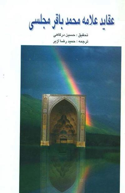 عقاید علامه محمد باقر مجلسی - حسين درگاهی