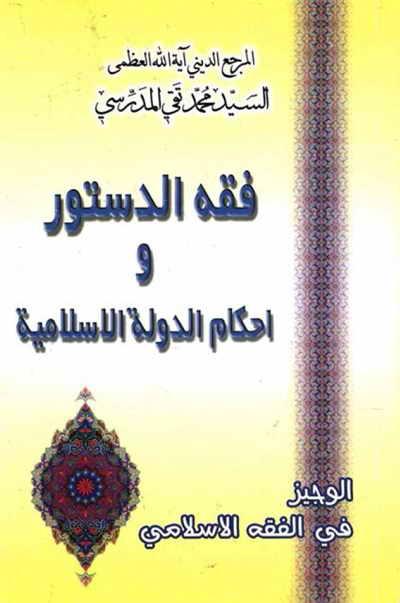فقه الدستور و أحکام الدولة الإسلامية (الوجيز في الفقه الإسلامي) - السيد محمد تقي المدرّسي