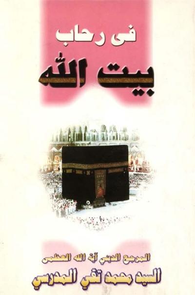 في رحاب بیت الله - السيد محمد تقي المدرّسي