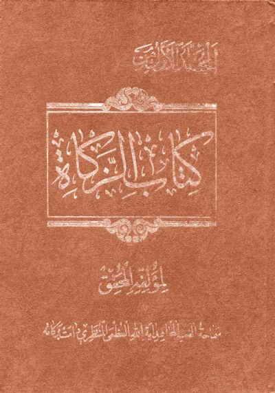 کتاب الزکاة - الشيخ حسين علي منتظري - 4 مجلدات