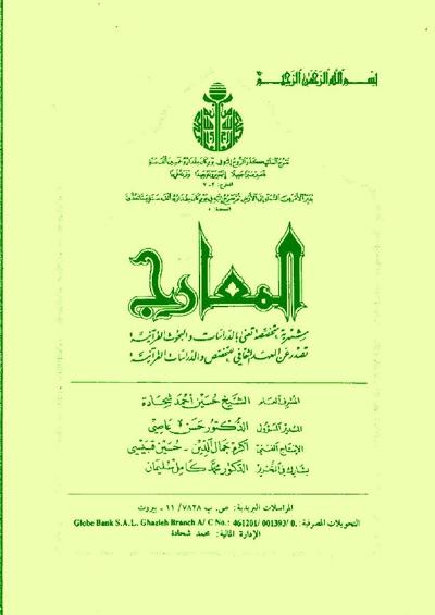 مجلة المعارج - العدد 8 -  محرم 1412