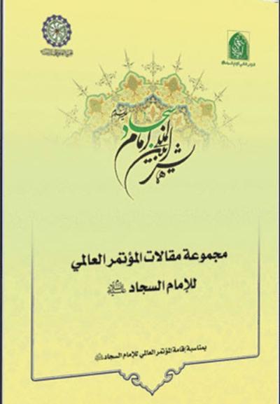 مجموعة المؤتمر العالمي للإمام السجّاد (ع) - المجمع العالمي لأهل البيت (ع)