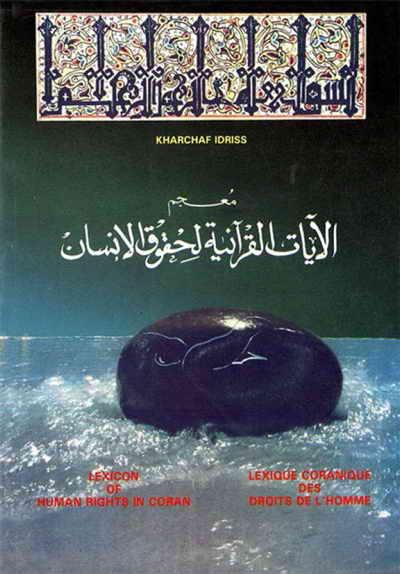 معجم الآيات القرآنية لحقوق الإنسان - منشورات دار الأمان