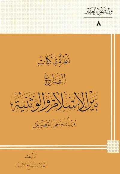 نظرة في کتاب الصراع بین الإسلام و الوثنیة لعبدالله علي القصیمي - الشيخ عبد الحسين الأميني