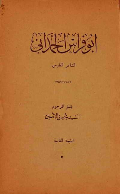 أبو فراس الحمداني (الشاعر الفارس) - السيد محسن الأمين العاملي