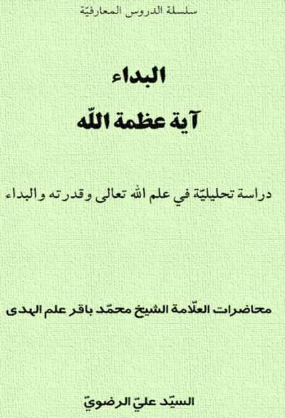 البداء آیة عظمة الله (محاضرات الشيخ محمد باقر علم الهدى) - السيد علي الرضوي