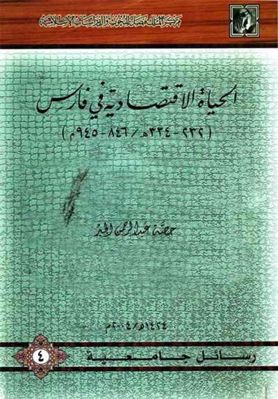 الحياة الإقتصادية في فارس، خلال الفترة من ۲۳۲- ه۳۳۴ -  ۸۴۶ - ۹۴۵ م - حصّة عبد الرحمن الجبر