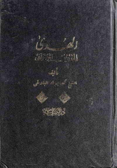 الهدى الى دين المصطفى (دار الكتب الإسلامية) - الشيخ محمد جواد البلاغي - مجلدين