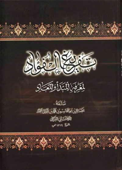 تفريغ الفؤاد لمعرفة المبدأ و المعاد - ابو القاسم نجم الدين النراقي
