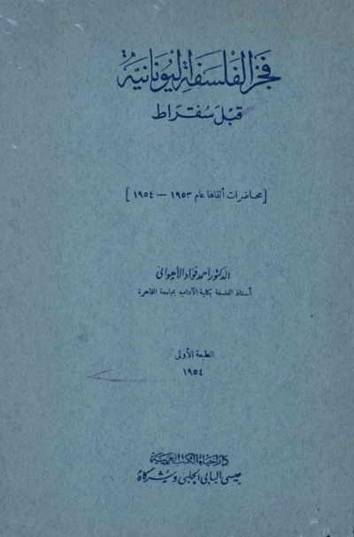 فجر الفلسفة اليونانية قبل سقراط - الدكتور أحمد فؤاد الأهواني