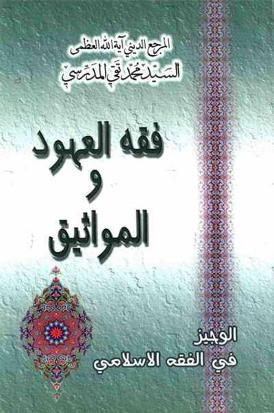 فقه العهود و المواثيق (الوجيز في الفقه الإسلامي) - السيد محمد تقي المدرّسي